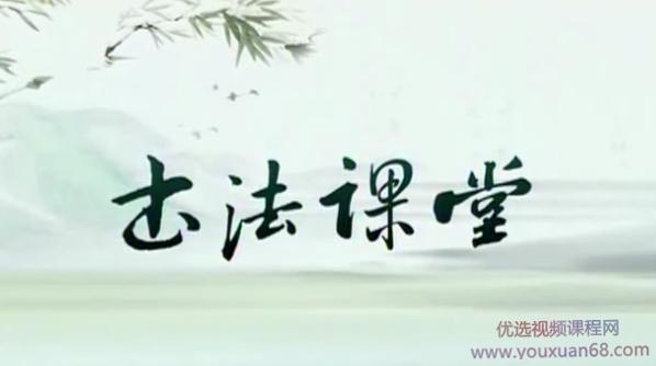 张志庆 颜真卿勤礼碑19讲书法课程
