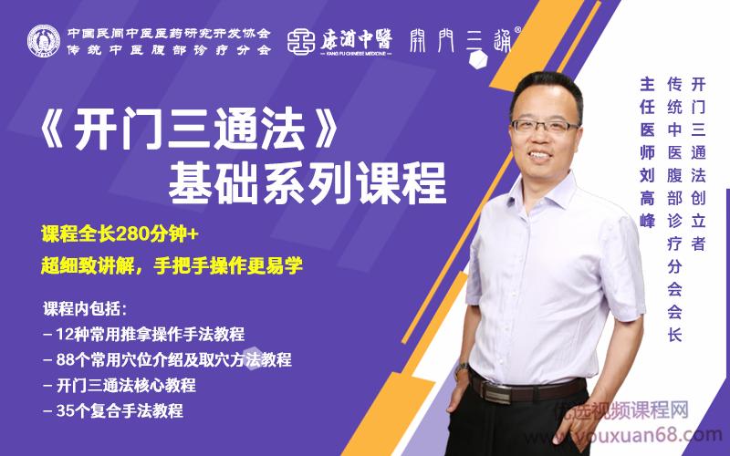 刘高峰老师中医《开门三通法》基础系列课程