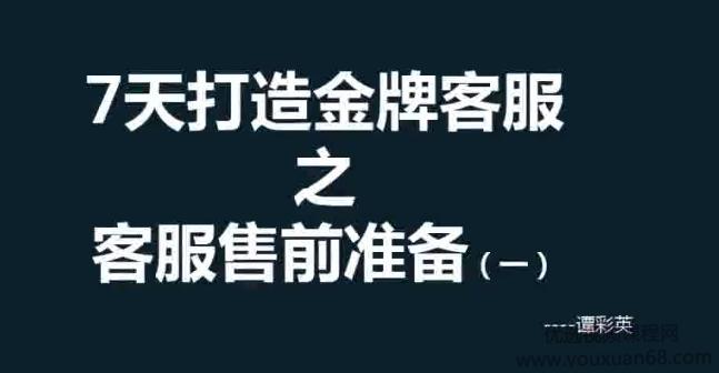 【客服培训】彩英7天打造金牌客服