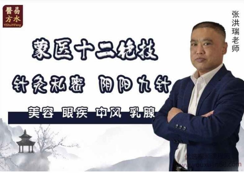 张洪瑞 蒙医十二绝技特训营 完整视频+讲义