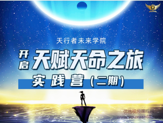 天行者未来学院《李欣频×杨帆-天赋天命之旅实践营二期》