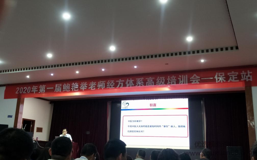 2020年鲍艳举第一届经方体系线下高级培训班保定站三天录音+照片