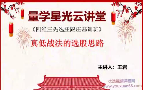 量学云讲堂王岩第20期四维三先选庄跟庄基训班