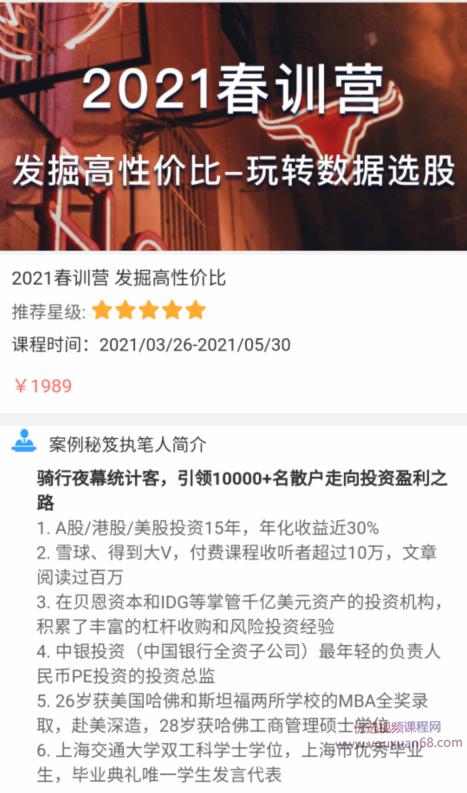 骑行客2021春训营《发掘高性价比-玩转数据选股》