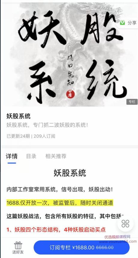 上海章盟主2021妖股系统专门抓二波妖股的系统 PDF文档