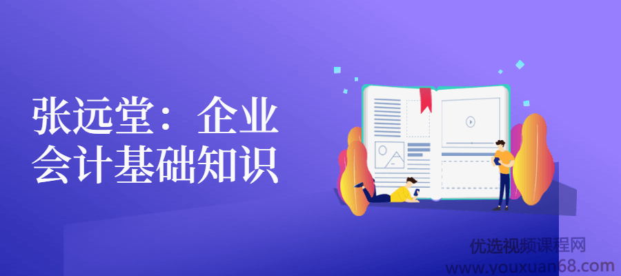 张远堂:企业会计基础知识
