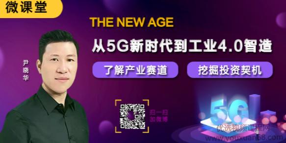 微课堂尹晓华从5G新时代到工业4.0智造,了解产业赛道挖掘投资契机 2021年
