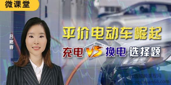 微课堂吕昭容平价电动车崛起,充电换电选择题 2021年
