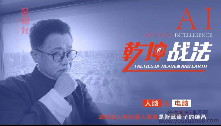 彭明允2021年扭转乾坤战法视频 12课时