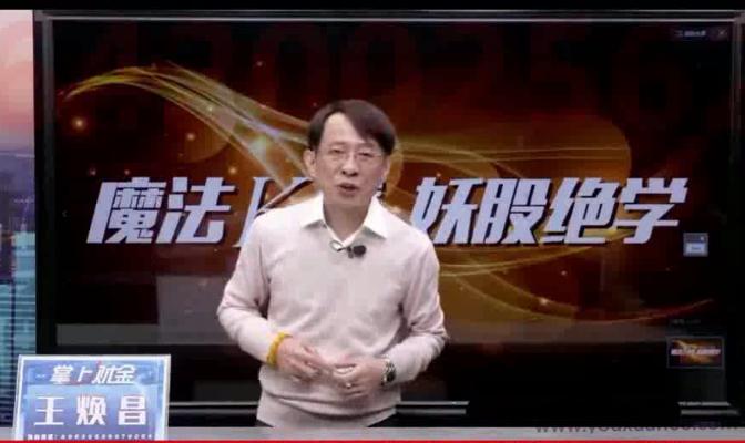 王焕昌魔妖绝学魔法K线妖股绝学-实战教学课程