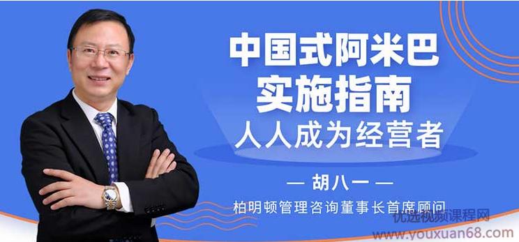 胡八一-中国式阿米巴实施指南,人人成为经营者