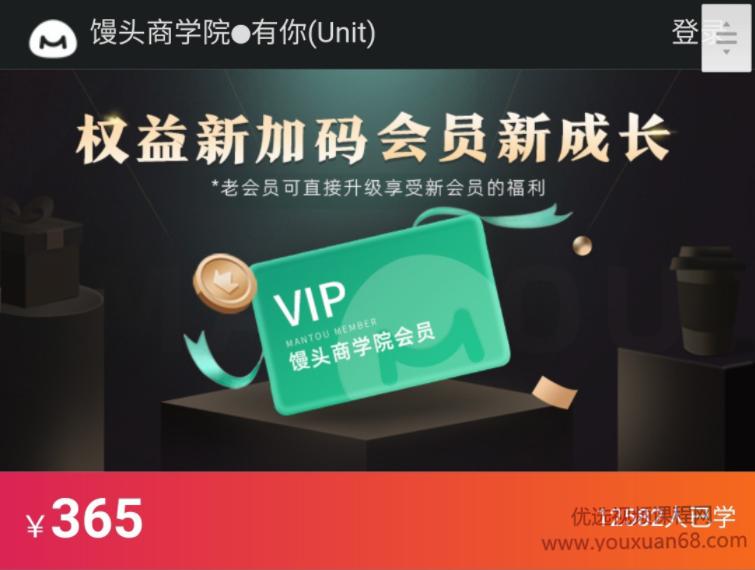 馒头商学院VIP・2021