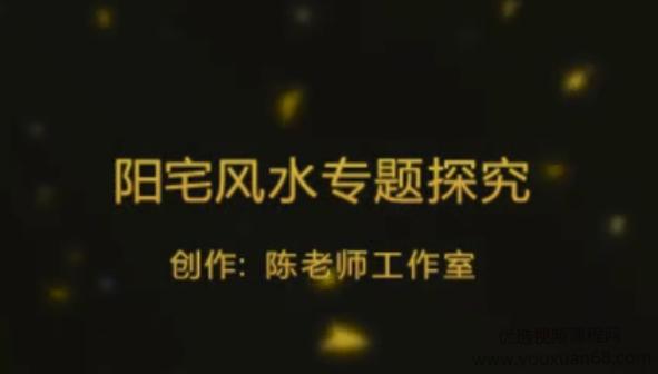 陈霁冰老师《阳宅风水30集》《寻龙点穴29集》讲座视频
