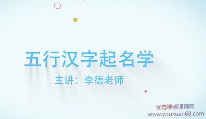 李德五行汉字姓名学线上培训视频课程