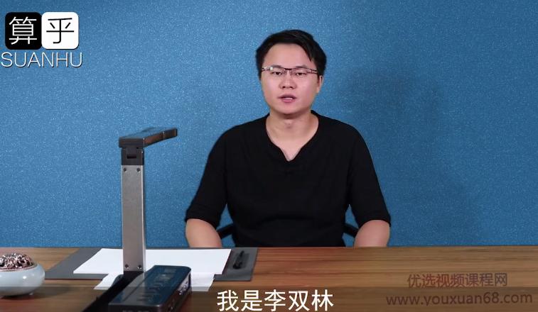 李双林风水视频教程合集
