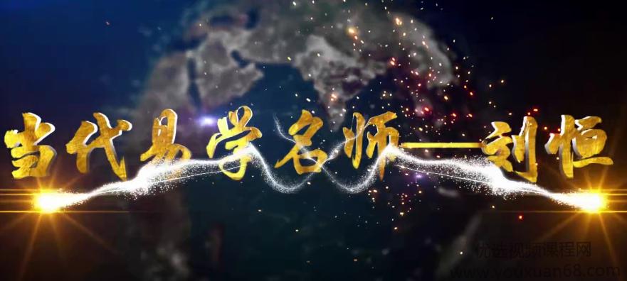 刘恒易经五行八卦正解27集