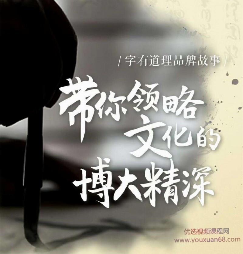 字有道理,领略汉字文化的博大精深
