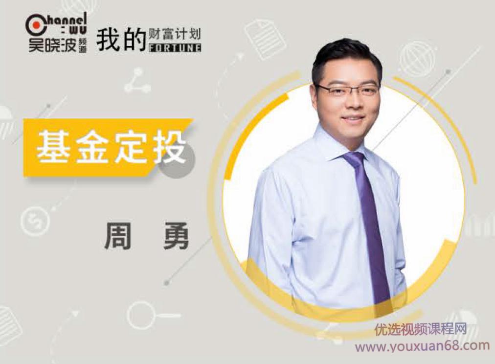 吴晓波我的财富计划-周勇《初级基金》