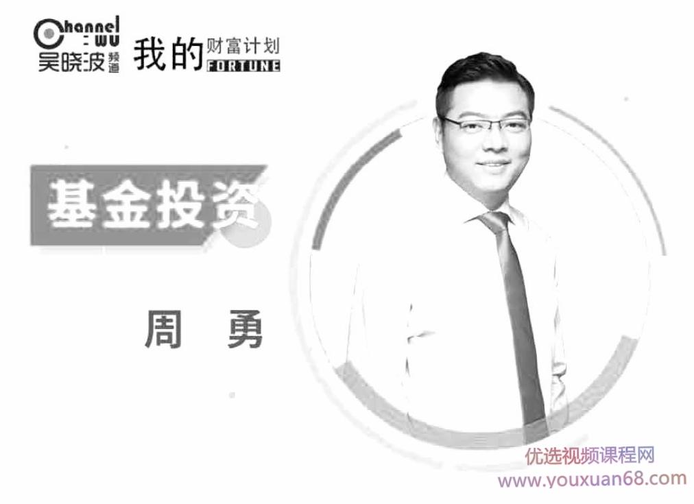 吴晓波我的财富计划-周勇《中级基金》