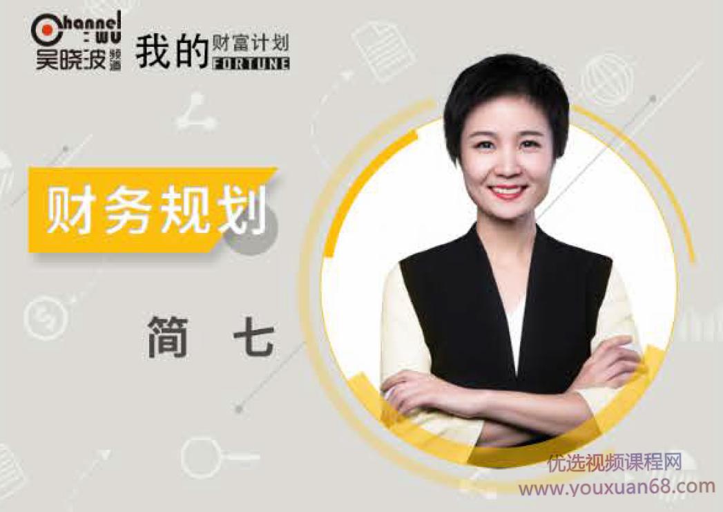 吴晓波我的财富计划-简七《财务规划》