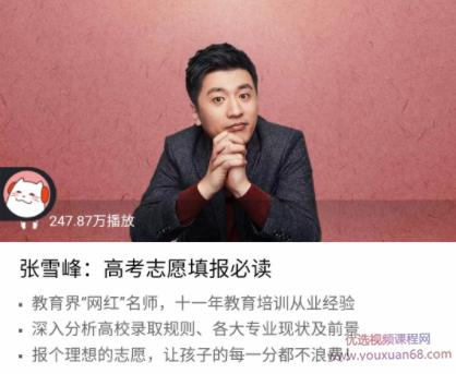 张雪峰2021高考志愿填报辅导课程