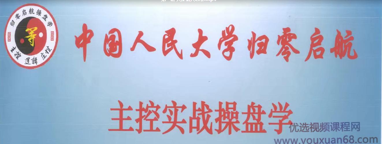 姜灵海2020年9月主控实战操盘学北京特训面授课程