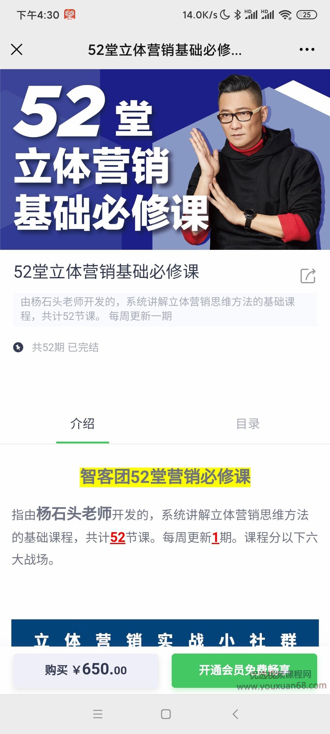 智客团杨石头52堂立体营销基础必修课