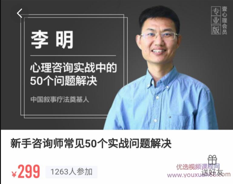 李明《新手咨询师常见50个实战问题解决》 音频课