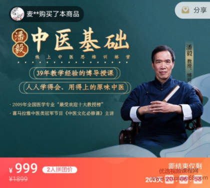 潘毅・中医基础训练营