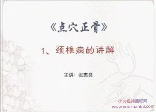 张氏祖传点穴正骨~张志良21课视频