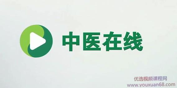 徐汝奇--解读《金匮要略》视频