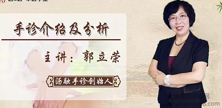 【中医手诊】郭立荣:看掌纹诊病症