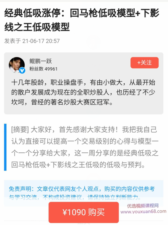 【鲲鹏一跃】经典低吸涨停:回马枪低吸模型+下影线之王低吸模型 2021年6月