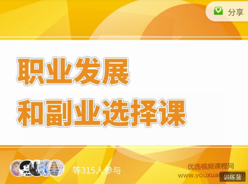 村西边老王《职业发展和副业选择课》