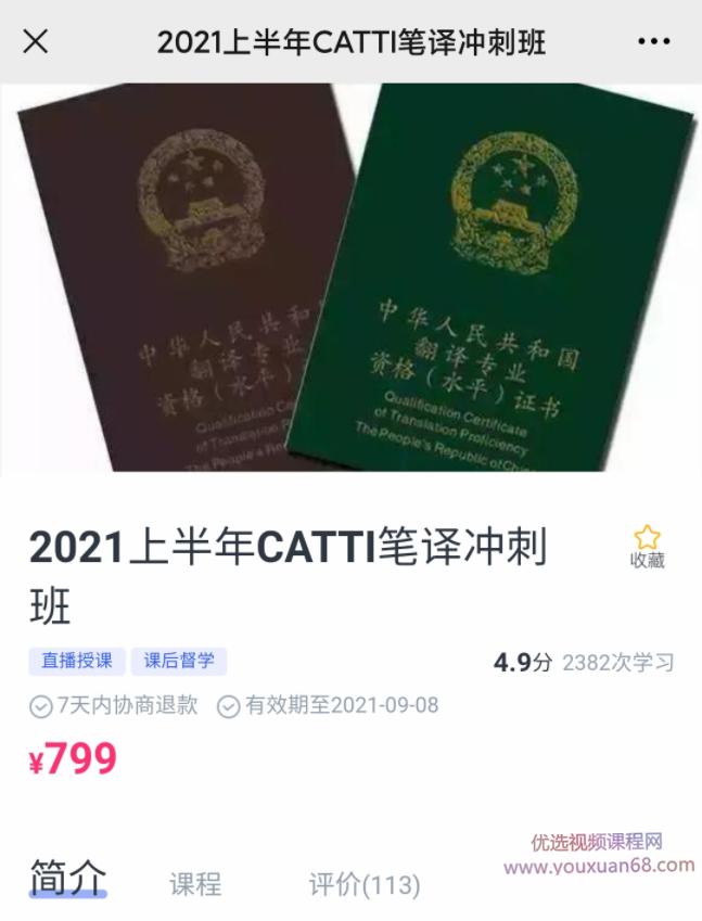 韩刚2021年6月CATTI二三笔冲刺班(已完结)