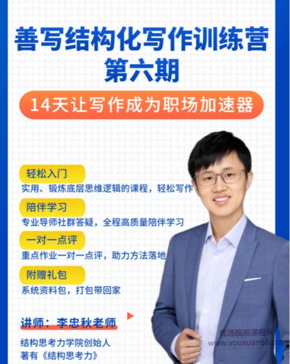 李忠秋・善写14天结构化写作训练营第六期,让写作成为职场加速器