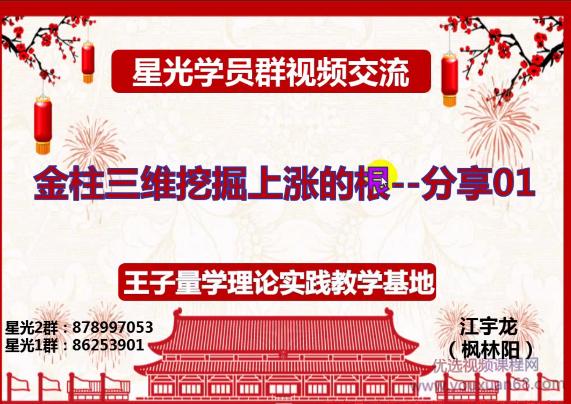 江宇龙(枫林阳)王子量学理论实践教学基地 第20期