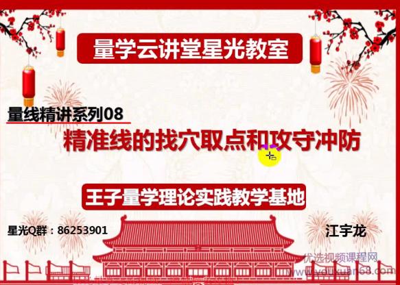 江宇龙(枫林阳)王子量学理论实践第21期
