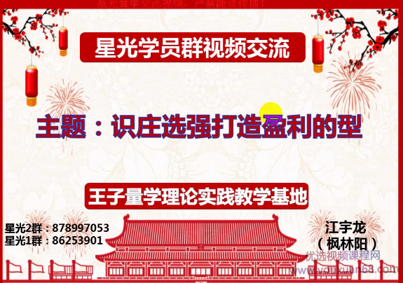 江宇龙(枫林阳)王子量学理论实践教学基地第22期