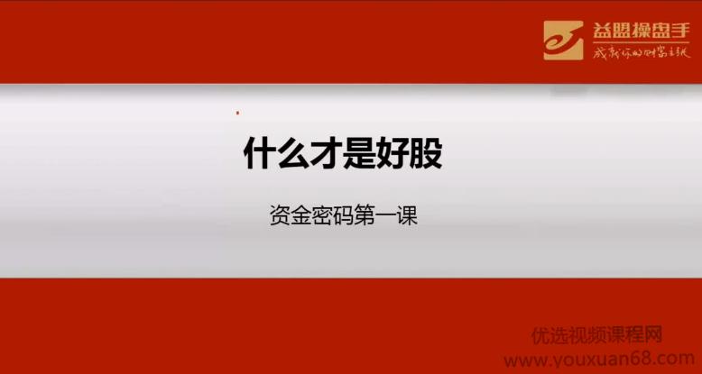 【益盟操盘手】资金密码培训视频课程(5视频)