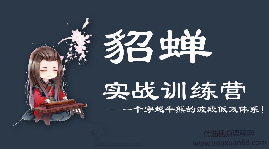 【貂蝉论股】貂蝉波段训练营第5期