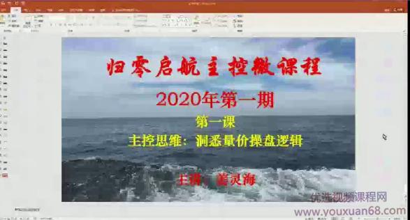 量学云讲堂姜灵海归零启航主控微课程2020年第一期