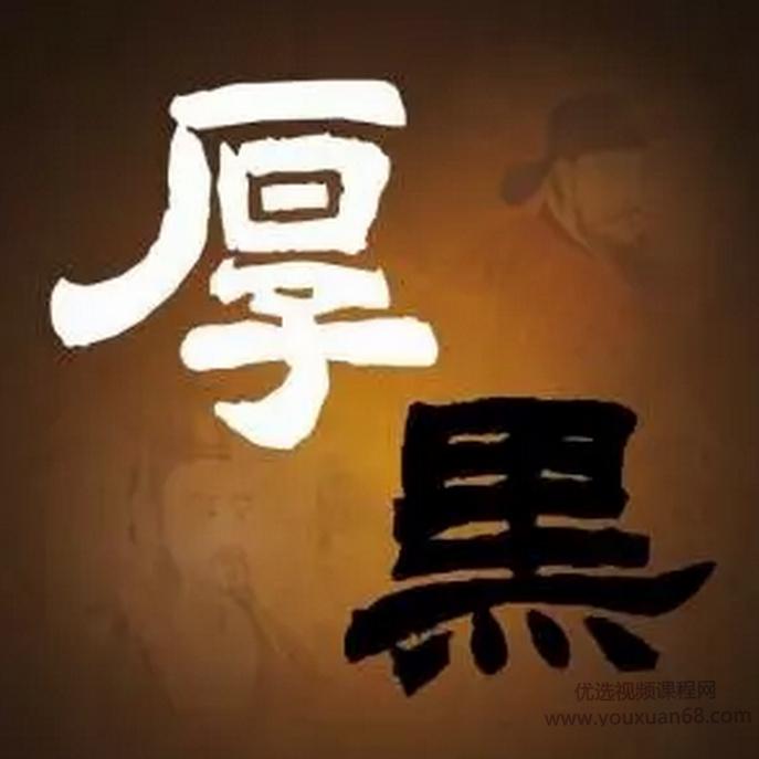 厚黑学第1-4期合集