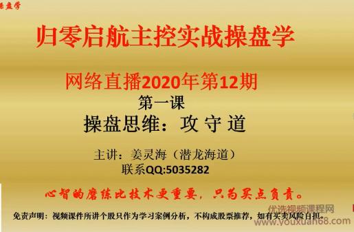 姜灵海44期必修课-归零启航主控实战操盘学2020年第12期