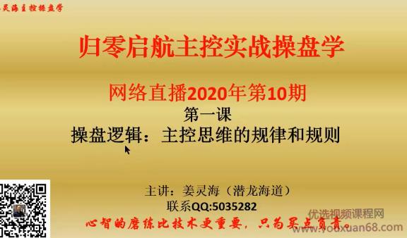 姜灵海42期必修课-归零启航主控实战操盘学2020年第10期