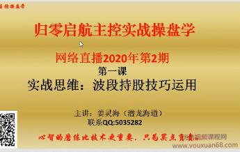 姜灵海34期必修课-归零启航主控实战操盘学2020年第2期