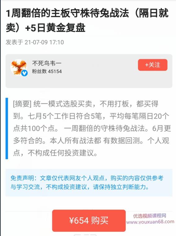 不死鸟韦一7.9一周翻倍的主板守株待兔战法(隔日就卖)