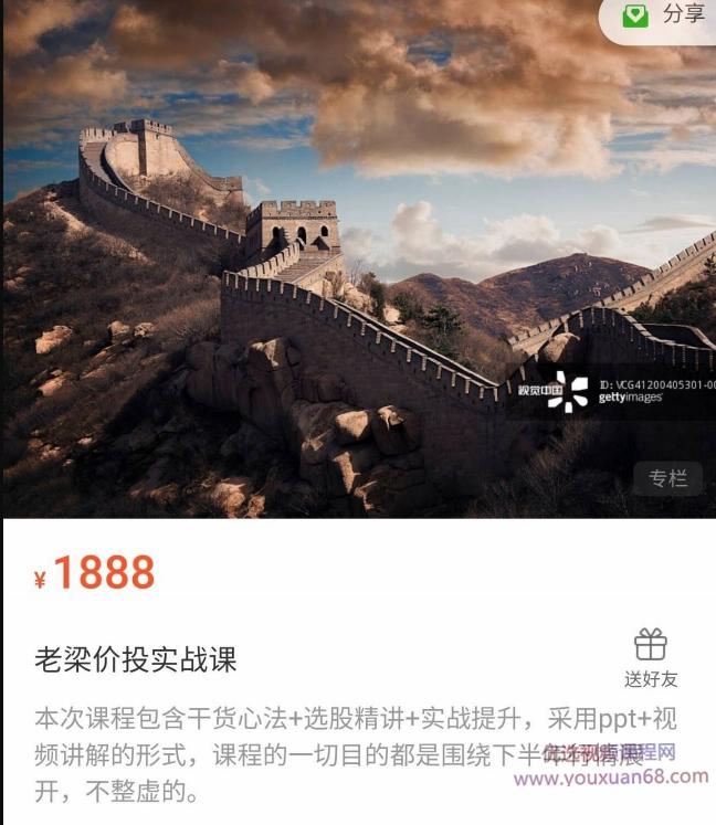 2021年7月老梁价投实战课