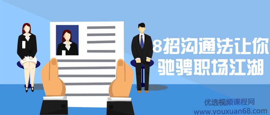 8招沟通法让你驰骋职场江湖