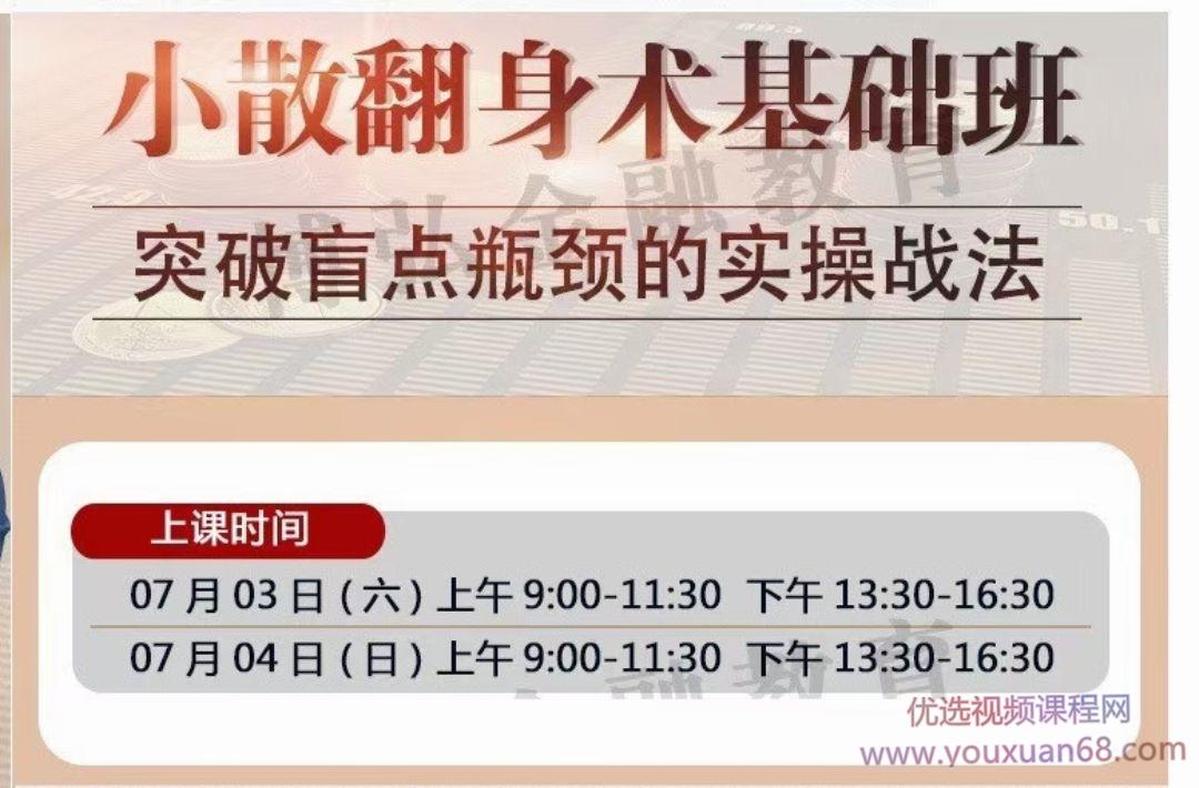 【溪流竹海】王宗峰-小散翻身术基础班 突破盲点瓶颈的实操战法